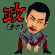日本男児・政(まさ)