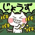 ガチ褒めスタンプ 02