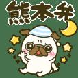 熊本弁♡パグさん