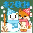 柴犬「ムサシ」24 冬2 敬語