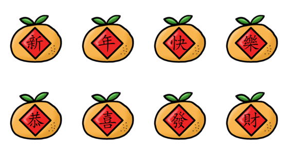 「Mandarin New Year」のLINEスタンプ一覧