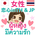 Girl in Love Japanese-Thai