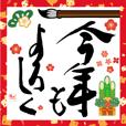 動く美文字で!新年の挨拶(書家丹羽勁子)