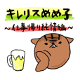 キレリスめめ子3仕事帰り純情編