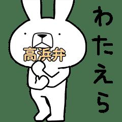 方言うさぎ 高浜弁編4
