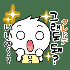 コリちゃん韓国語~4弾 かわいいハングル
