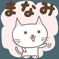 Manami 的可愛貓咪貼紙