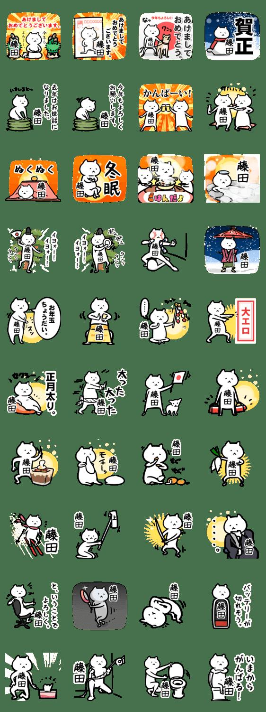 「藤田のお正月年賀状名前スタンプ」のLINEスタンプ一覧