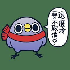 """懶得""""鳥""""你・冬2"""