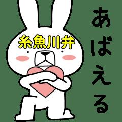 方言うさぎ 糸魚川弁編3