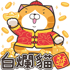 白爛貓新年篇☆賀鼠年☆