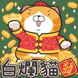 白烂猫新年篇☆贺鼠年☆
