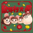 阿星家族的新年&聖誕趴
