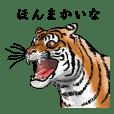 関西弁アニマル
