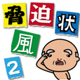 脅迫状風スタンプ★日常編