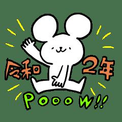 ねずみのアニキ5【年末年始】