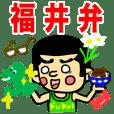 FUKUI DIALECT Stickers (vol.1)