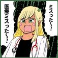 "Gal doctor ""Ayappe"""