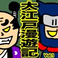 大江戸漫遊記