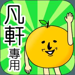 【凡軒】專用 名字貼圖 橘子