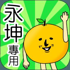 【永坤】專用 名字貼圖 橘子