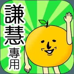 【謙慧】專用 名字貼圖 橘子