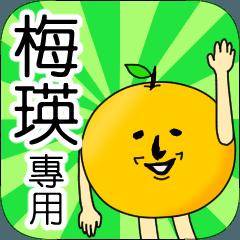 【梅瑛】專用 名字貼圖 橘子