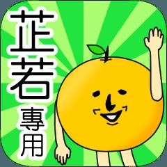 【芷若】專用 名字貼圖 橘子