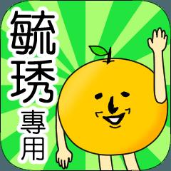 【毓琇】專用 名字貼圖 橘子