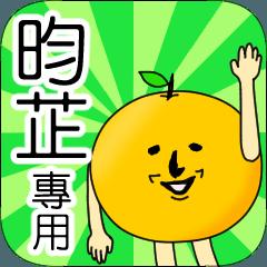 【昀芷】專用 名字貼圖 橘子