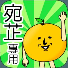 【宛芷】專用 名字貼圖 橘子
