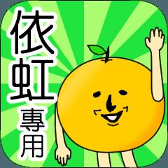 【依虹】專用 名字貼圖 橘子