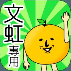 【文虹】專用 名字貼圖 橘子
