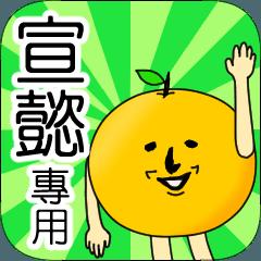 【宣懿】專用 名字貼圖 橘子