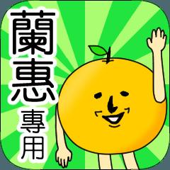 【蘭惠】專用 名字貼圖 橘子