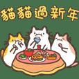 摳摳子的綜合口味7!農曆春節鼠年快樂!