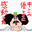 OKUTTE ITOMO YANAGISAWA'S FRIENDS