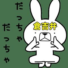 方言うさぎ 倉吉弁編3