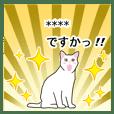 シンプル白猫☆カスタムスタンプ【敬語】