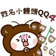 Name Xiao Shantou QQ Edition4 cockroa