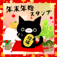 黒猫くろすけ&ぴよ【毎年使える年末年始】