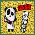 ひねくれパンダ