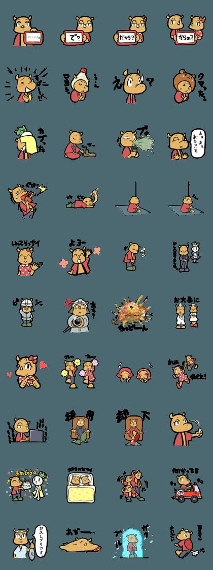 일본의 전대 미문의 코뿔소 SAKASAIKUN2