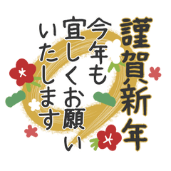 大人女子のおしゃれなスタンプ(冬&お正月)