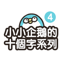 PP mini (ten words version - 4)