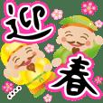 ぴかぴか七福神【カスタム】年末年始