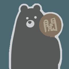 來點熊的日常