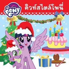 MY LITTLE PONY (Thai Edition)