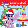 MY LITTLE PONY (Thai Edition)