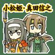 小松姫プロジェクト